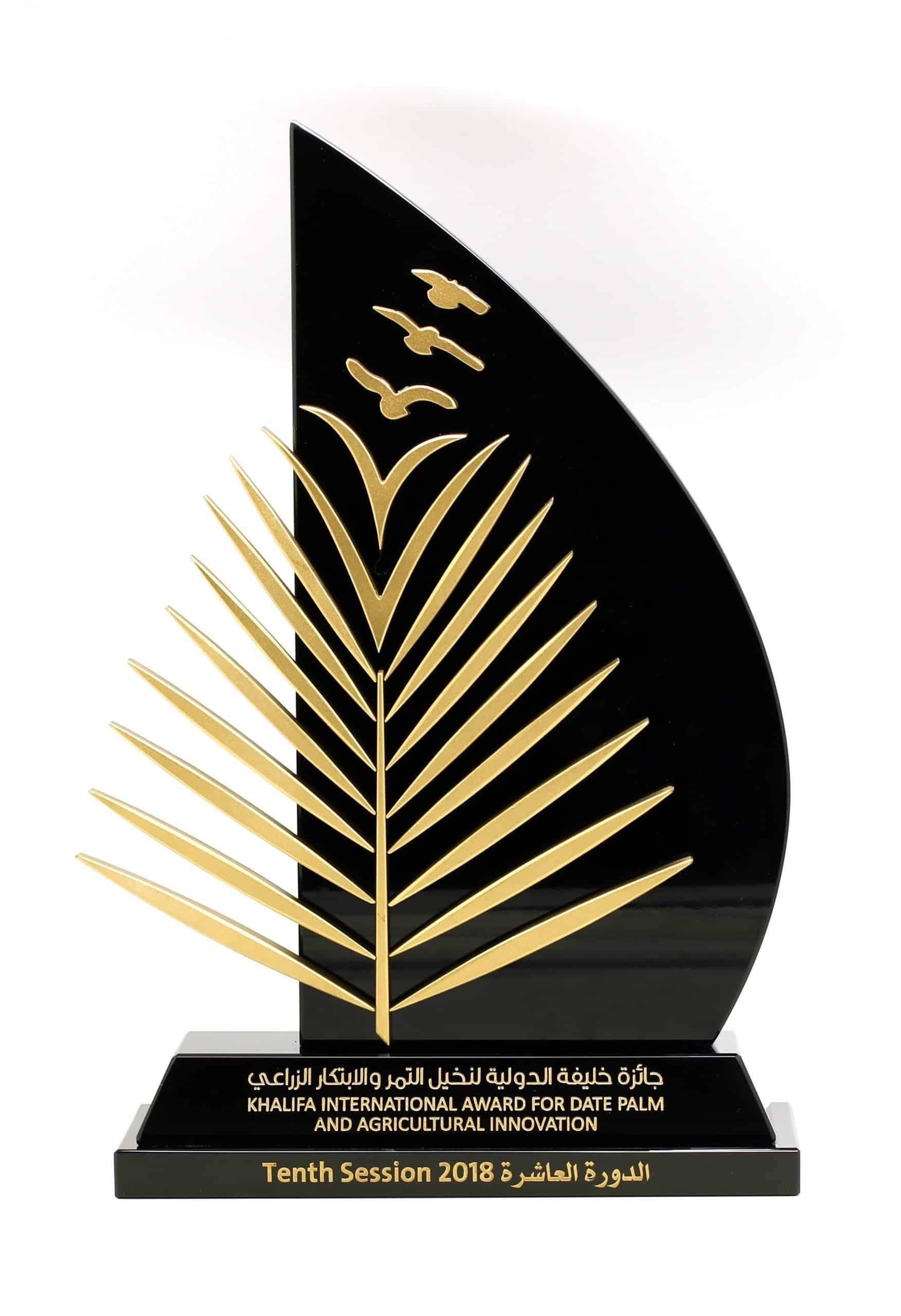 Khalifa International Award for Date Palm and Agricultural Innovation  2018